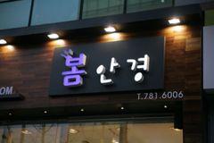 SIGN ] 봄 안경[봄 안경/bom an-gyeong]